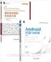 [套装书]Android开发与应用+卷积神经网络与视觉计算(2册)