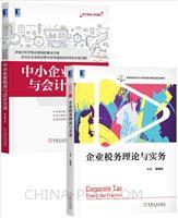 [套装书]企业税务理论与实务+中小企业税务与会计实务(2册)
