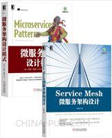 [套装书]Service Mesh微服务架构设计+微服务架构设计模式(2册)