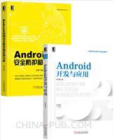 [套装书]Android开发与应用+Android应用安全防护和逆向分析(2册)