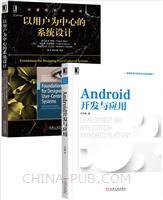 [套装书]Android开发与应用+以用户为中心的系统设计(2册)