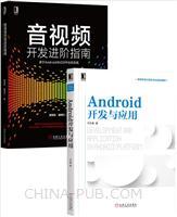 [套装书]Android开发与应用+音视频开发进阶指南:基于Android与iOS平台的实践(2册)
