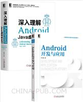 [套装书]Android开发与应用+深入理解Android:Java虚拟机ART(2册)