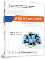 多语言电子商务系统研究