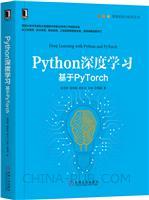 Python深度学习:基于PyTorch