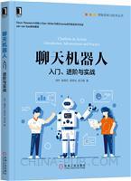 聊天机器人:入门、进阶与实战