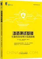 渗透测试基础:可靠性安全审计实践指南