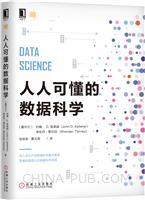 (特价书)人人可懂的数据科学