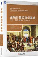 金融计量经济学基础:工具、概念和资产管理应用