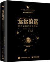 远远的远―时间边际的宇宙历史