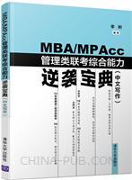 MBA/MPAcc管理类联考综合能力逆袭宝典(中文写作)