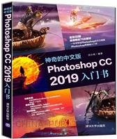 神奇的中文版Photoshop CC 2019入门书