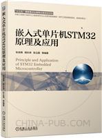 嵌入式单片机STM32原理及应用
