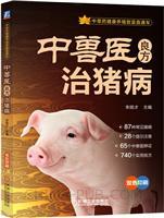 中兽医良方治猪病