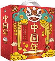 中国年(全7册)
