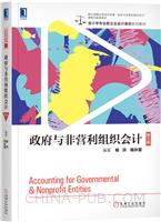 (特价书)政府与非营利组织会计(第3版)