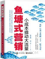 鱼塘式营销:小成本撬动大流量