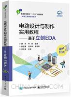 电路设计与制作实用教程――基于立创EDA