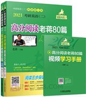 2021 考研英语(二)高分阅读老蒋80篇 第7版 (配套12小时阅读精讲视频及视频学习手册,精测篇+精练篇+补充练习篇=突破阅读瓶颈)