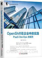 OpenShift在企业中的实践:PaaS DevOps 微服务