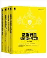 [套装书]数据安全架构设计与实战+云数据安全+企业安全建设入门:基于开源软件打造企业网络安全+网络空间安全防御与态势感知(4册)