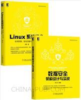 [套装书]数据安全架构设计与实战+Linux系统安全:纵深防御、安全扫描与入侵检测(2册)