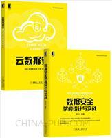 [套装书]数据安全架构设计与实战+云数据安全(2册)