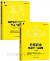 [套装书]数据安全架构设计与实战+网络空间安全防御与态势感知(2册)