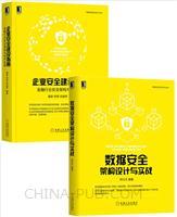 [套装书]数据安全架构设计与实战+企业安全建设指南:金融行业安全架构与技术实践(2册)