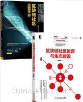 [套装书]区块链社区运营手册+区块链社区运营与生态建设(2册)