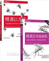 [套装书]精通区块链编程:加密货币原理、方法和应用开发(原书第2版)+精通以太坊:开发智能合约和去中心化应用(2册)