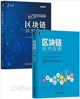 [套装书]区块链技术指南+区块链开发指南(2册)