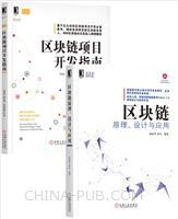 [套装书]区块链原理、设计与应用+区块链项目开发指南(2册)