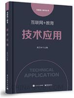 互联网+教育:技术应用