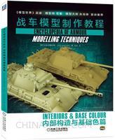 战车模型制作教程:内部构造与基础色篇
