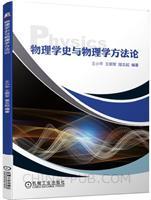 物理学史与物理学方法论