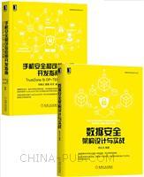 [套装书]数据安全架构设计与实战+手机安全和可信应用开发指南:TrustZone与OP-TEE技术详解(2册)