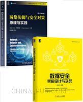 [套装书]数据安全架构设计与实战+网络防御与安全对策:原理与实践(原书第3版)(2册)