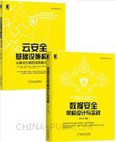 [套装书]数据安全架构设计与实战+云安全基础设施构建:从解决方案的视角看云安全(2册)