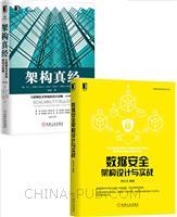 [套装书]数据安全架构设计与实战+架构真经:互联网技术架构的设计原则(原书第2版)(2册)