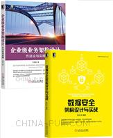 [套装书]数据安全架构设计与实战+企业级业务架构设计:方法论与实践(2册)