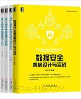 [套装书]数据安全架构设计与实战+Web安全之强化学习与GAN+Web安全之深度学习实战+Web安全之机器学习入门(4册)