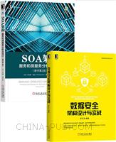 [套装书]数据安全架构设计与实战+SOA架构:服务和微服务分析及设计(原书第2版)(2册)