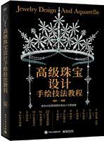 高级珠宝设计手绘技法教程(全彩)