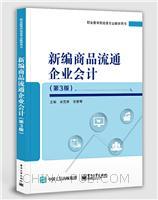 新编商品流通企业会计(第3版)