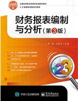 财务报表编制与分析(第3版)