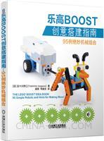 乐高BOOST创意搭建指南:95例绝妙机械组合