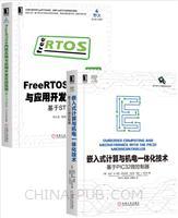 [套装书]嵌入式计算与机电一体化技术:基于PIC32微控制器+FreeRTOS内核实现与应用开发实战指南:基于STM32(2册)