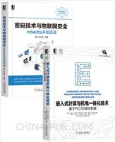 [套装书]嵌入式计算与机电一体化技术:基于PIC32微控制器+密码技术与物联网安全:mbedtls开发实战(2册)