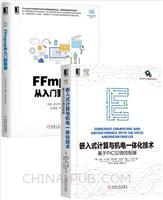 [套装书]嵌入式计算与机电一体化技术:基于PIC32微控制器+FFmpeg从入门到精通(2册)